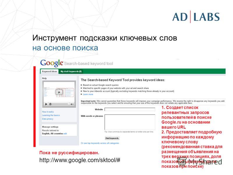Инструмент подсказки ключевых слов на основе поиска Пока не руссифицирован. 1. Создает список релевантных запросов пользователей в поиске Google.ru на основании вашего URL 2. Предоставляет подробную информацию по каждому ключевому слову (рекомендован