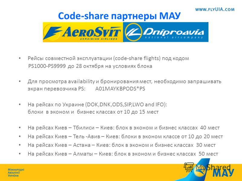 Code-share партнеры МАУ Рейсы совместной эксплуатации (code-share flights) под кодом PS1000-PS9999 до 28 октября на условиях блока Для просмотра availability и бронирования мест, необходимо запрашивать экран перевозчика PS: A01MAYKBPODS*PS На рейсах