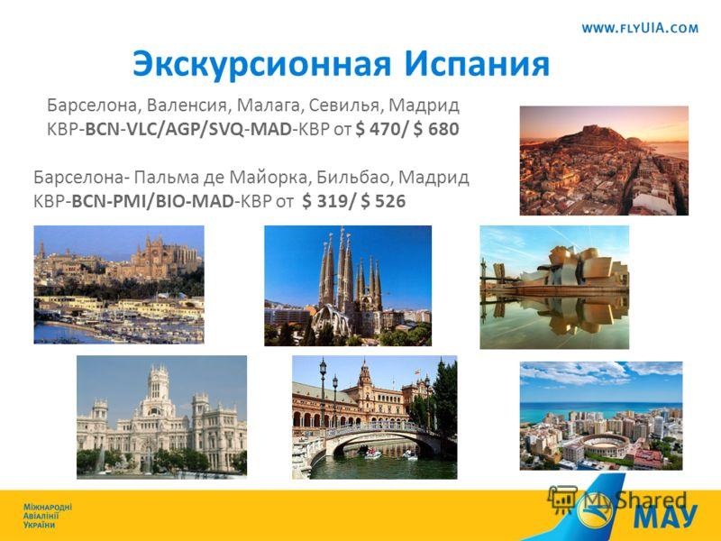 Экскурсионная Испания Барселона, Валенсия, Малага, Севилья, Мадрид KBP-BCN-VLC/AGP/SVQ-MAD-KBP от $ 470/ $ 680 Барселона- Пальма де Майорка, Бильбао, Мадрид KBP-BCN-PMI/BIO-MAD-KBP от $ 319/ $ 526