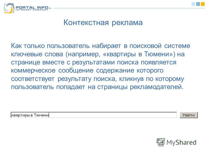 Как только пользователь набирает в поисковой системе ключевые слова (например, «квартиры в Тюмени») на странице вместе с результатами поиска появляется коммерческое сообщение содержание которого соответствует результату поиска, кликнув по которому по