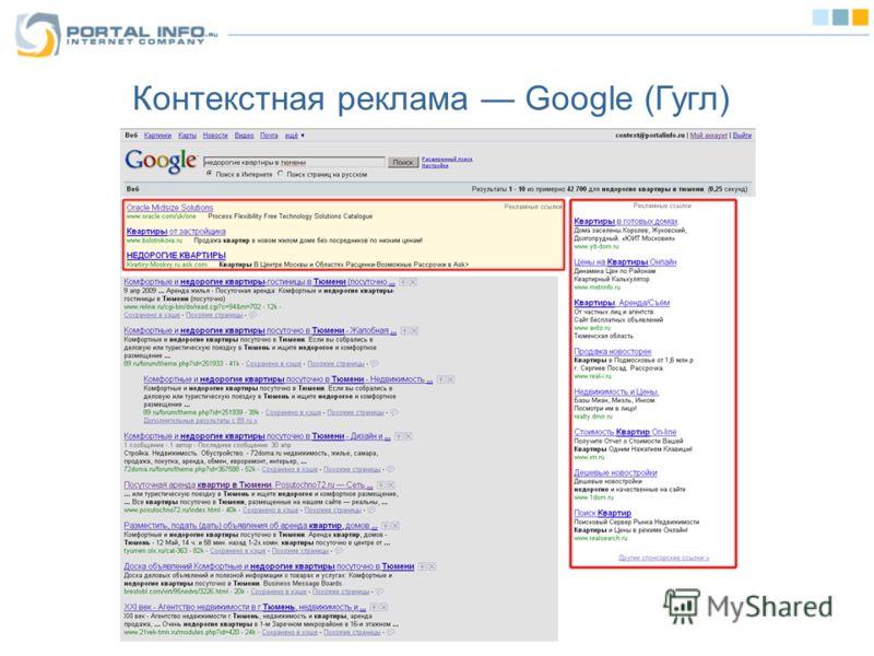 Контекстная реклама Google (Гугл)
