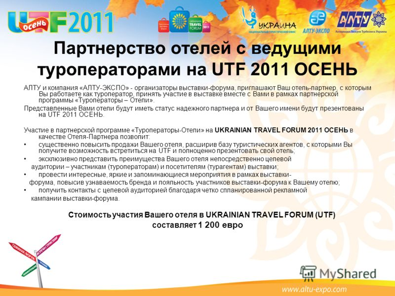 Партнерство отелей с ведущими туроператорами на UTF 2011 ОСЕНЬ АЛТУ и компания «АЛТУ-ЭКСПО» - организаторы выставки-форума, приглашают Ваш отель-партнер, с которым Вы работаете как туроператор, принять участие в выставке вместе с Вами в рамках партне