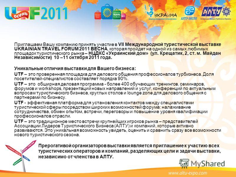 Приглашаем Вашу компанию принять участие в VII Международной туристической выставке UKRAINIAN TRAVEL FORUM 2011 ВЕСНА, которая пройдет на одной из самых любимых площадок туристического рынка – НЦДКС «Украинский дом» (ул. Крещатик, 2, ст. м. Майдан Не