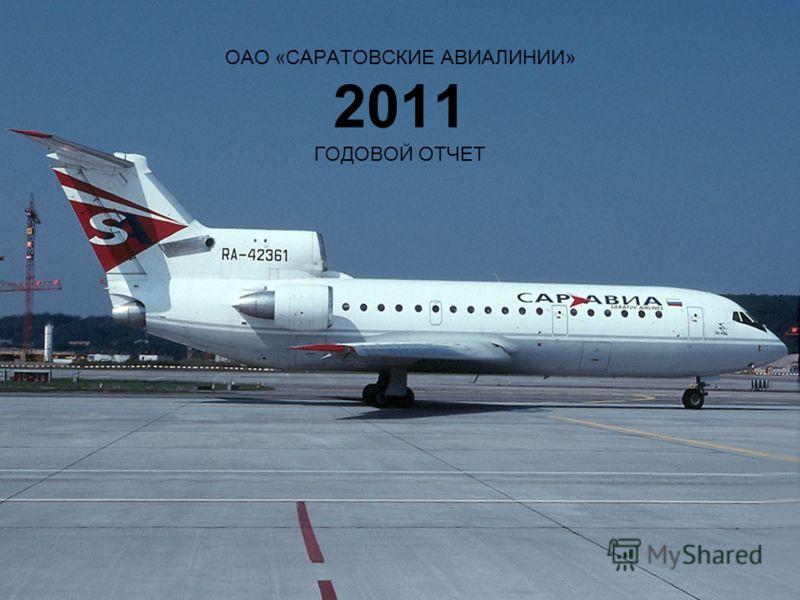 1 ОАО «САРАТОВСКИЕ АВИАЛИНИИ» 2011 ГОДОВОЙ ОТЧЕТ