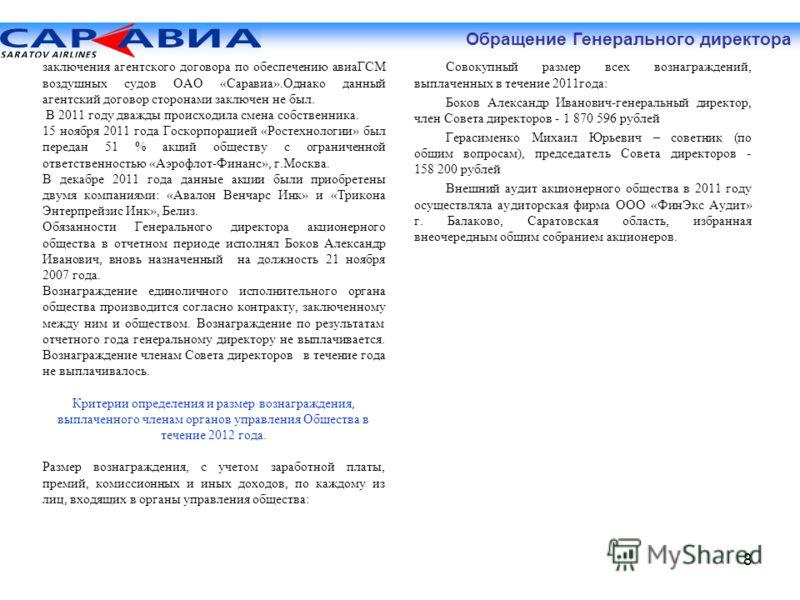 8 заключения агентского договора по обеспечению авиаГСМ воздушных судов ОАО «Саравиа».Однако данный агентский договор сторонами заключен не был. В 2011 году дважды происходила смена собственника. 15 ноября 2011 года Госкорпорацией «Ростехнологии» был