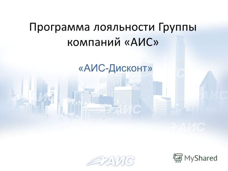 Программа лояльности Группы компаний «АИС» «АИС-Дисконт»