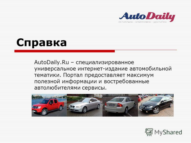 Cправка AutoDaily.Ru – специализированное универсальное интернет-издание автомобильной тематики. Портал предоставляет максимум полезной информации и востребованные автолюбителями сервисы.