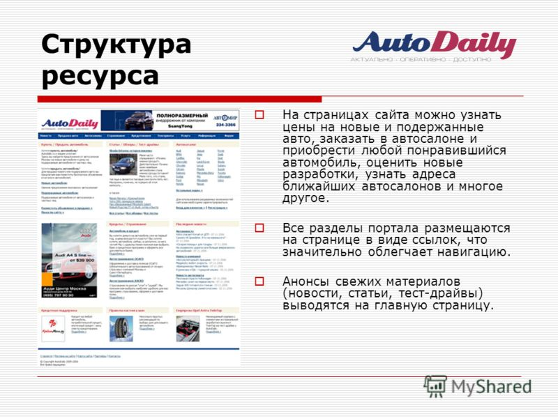 Структура ресурса На страницах сайта можно узнать цены на новые и подержанные авто, заказать в автосалоне и приобрести любой понравившийся автомобиль, оценить новые разработки, узнать адреса ближайших автосалонов и многое другое. Все разделы портала