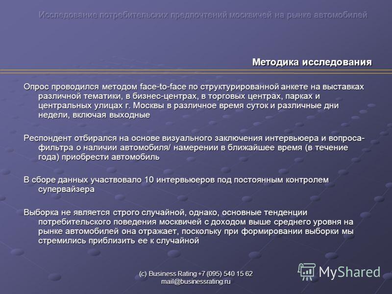 (с) Business Rating +7 (095) 540 15 62 mail@businessrating.ru Методика исследования Опрос проводился методом face-to-face по структурированной анкете на выставках различной тематики, в бизнес-центрах, в торговых центрах, парках и центральных улицах г