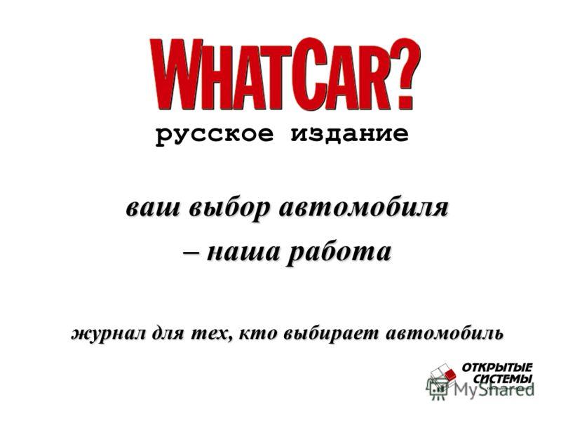 русское издание ваш выбор автомобиля – наша работа журнал для тех, кто выбирает автомобиль