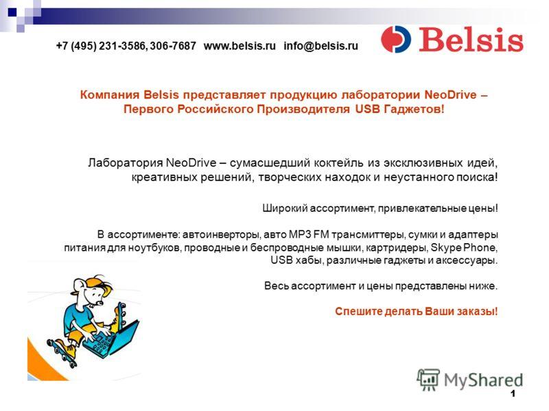 1 +7 (495) 231-3586, 306-7687 www.belsis.ru info@belsis.ru Лаборатория NeoDrive – сумасшедший коктейль из эксклюзивных идей, креативных решений, творческих находок и неустанного поиска! Широкий ассортимент, привлекательные цены! В ассортименте: автои