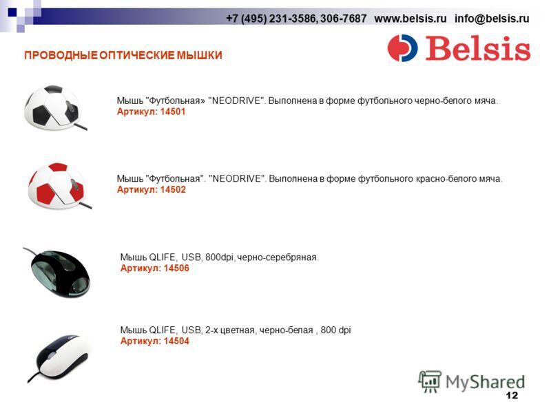 12 +7 (495) 231-3586, 306-7687 www.belsis.ru info@belsis.ru ПРОВОДНЫЕ ОПТИЧЕСКИЕ МЫШКИ Мышь