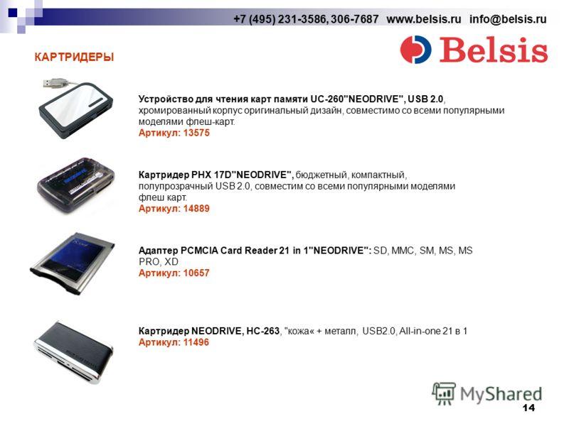 14 +7 (495) 231-3586, 306-7687 www.belsis.ru info@belsis.ru КАРТРИДЕРЫ Устройство для чтения карт памяти UC-260