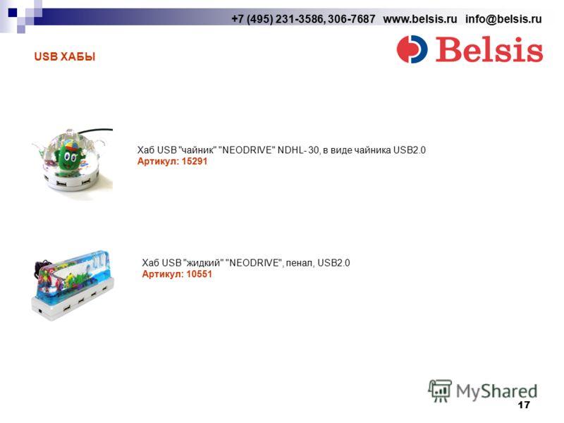 17 +7 (495) 231-3586, 306-7687 www.belsis.ru info@belsis.ru USB ХАБЫ Хаб USB чайник NEODRIVE NDHL- 30, в виде чайника USB2.0 Артикул: 15291 Хаб USB жидкий NEODRIVE, пенал, USB2.0 Артикул: 10551