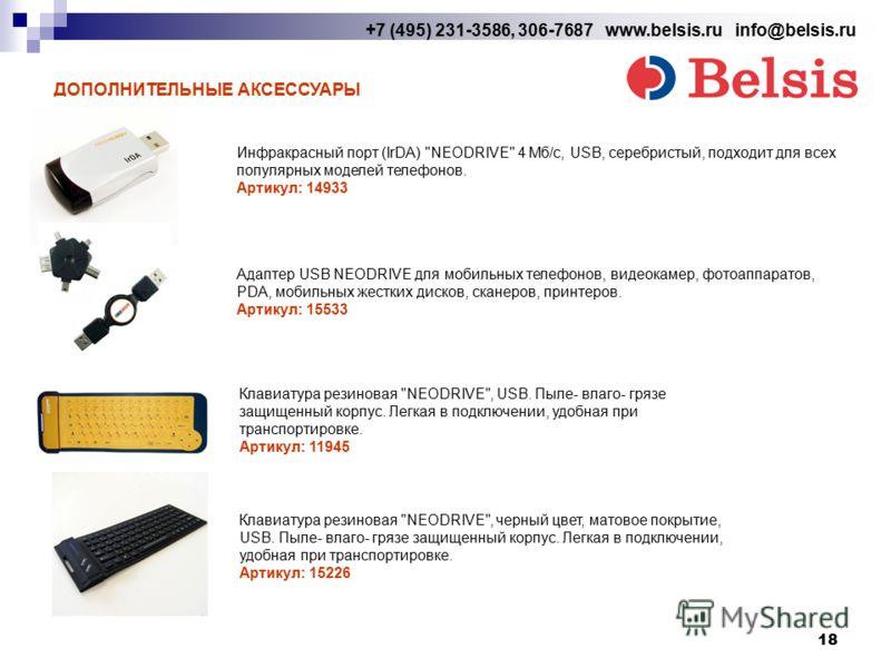 18 +7 (495) 231-3586, 306-7687 www.belsis.ru info@belsis.ru ДОПОЛНИТЕЛЬНЫЕ АКСЕССУАРЫ Инфракрасный порт (IrDA)