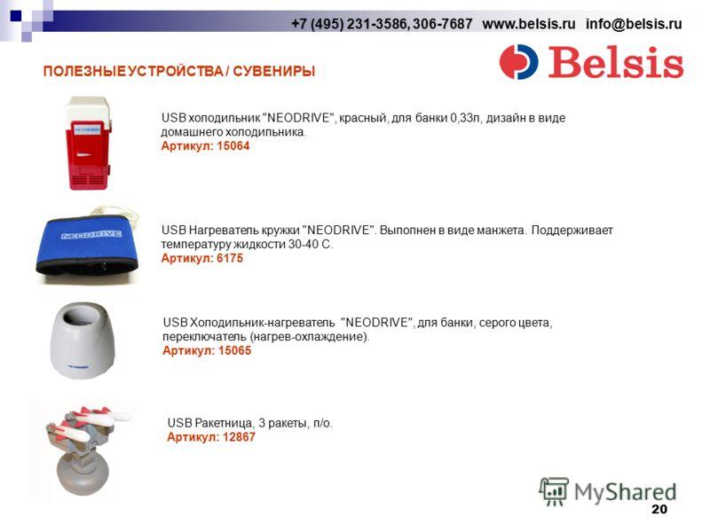 20 +7 (495) 231-3586, 306-7687 www.belsis.ru info@belsis.ru ПОЛЕЗНЫЕ УСТРОЙСТВА / СУВЕНИРЫ USB холодильник