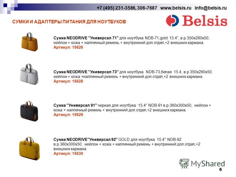 6 +7 (495) 231-3586, 306-7687 www.belsis.ru info@belsis.ru СУМКИ И АДАПТЕРЫ ПИТАНИЯ ДЛЯ НОУТБУКОВ Сумка NEODRIVE