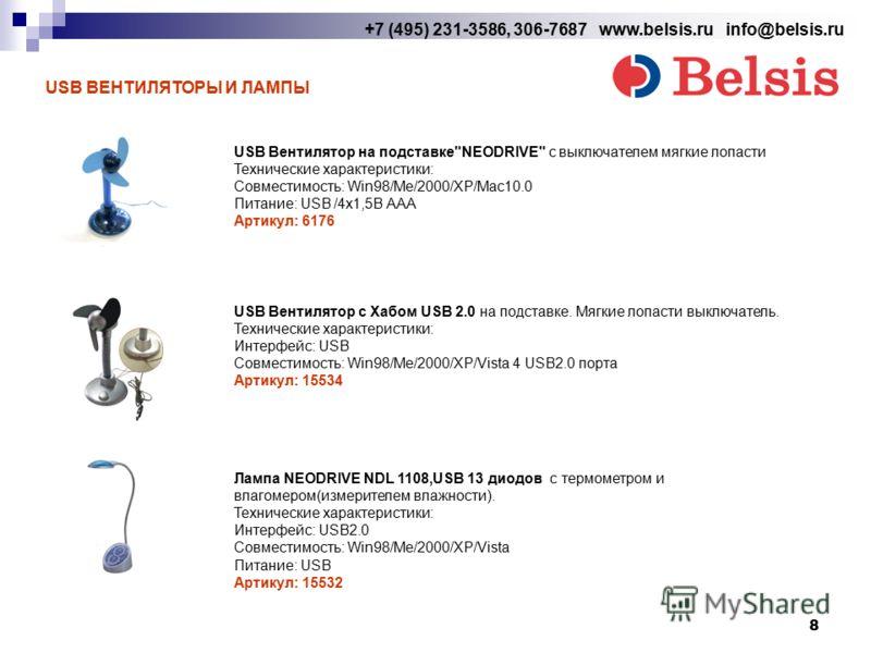 8 +7 (495) 231-3586, 306-7687 www.belsis.ru info@belsis.ru USB ВЕНТИЛЯТОРЫ И ЛАМПЫ USB Вентилятор на подставке