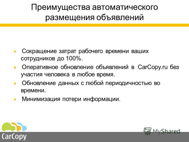 Преимущества автоматического размещения объявлений Сокращение затрат рабочего времени ваших сотрудников до 100%. Оперативное обновление объявлений в CarCopy.ru без участия человека в любое время. Обновление данных с любой периодичностью во времени. М