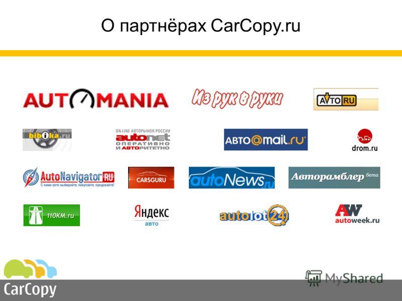 О партнёрах CarCopy.ru