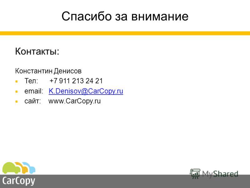 Спасибо за внимание Контакты: Константин Денисов Тел: +7 911 213 24 21 email: K.Denisov@CarCopy.ruK.Denisov@CarCopy.ru сайт: www.CarCopy.ru