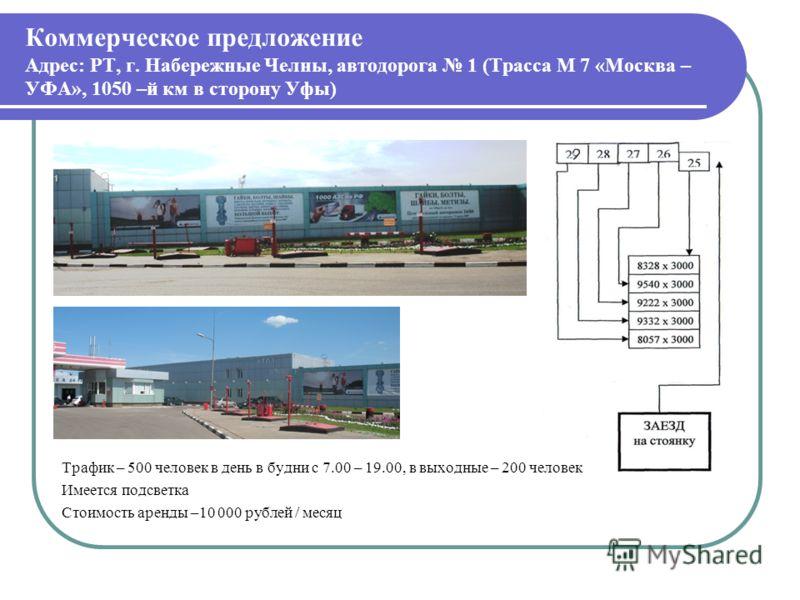 Трафик – 500 человек в день в будни с 7.00 – 19.00, в выходные – 200 человек Имеется подсветка Стоимость аренды –10 000 рублей / месяц