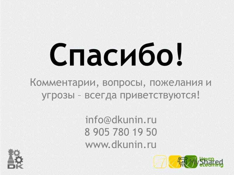 Спасибо! Комментарии, вопросы, пожелания и угрозы – всегда приветствуются! info@dkunin.ru 8 905 780 19 50 www.dkunin.ru