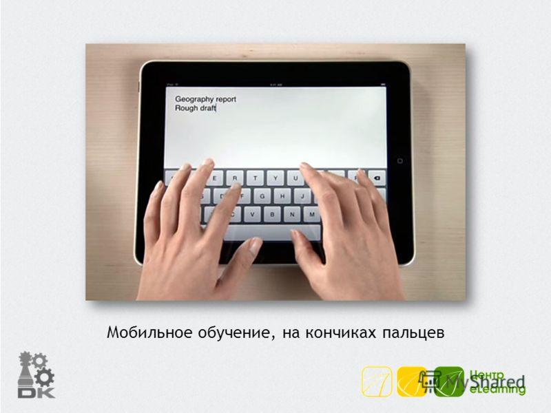 Мобильное обучение, на кончиках пальцев