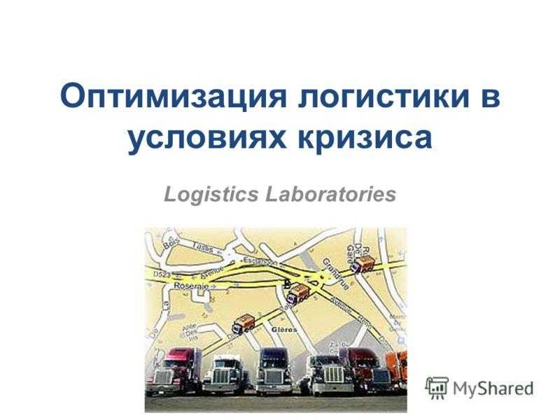 Оптимизация логистики в условиях кризиса Logistics Laboratories