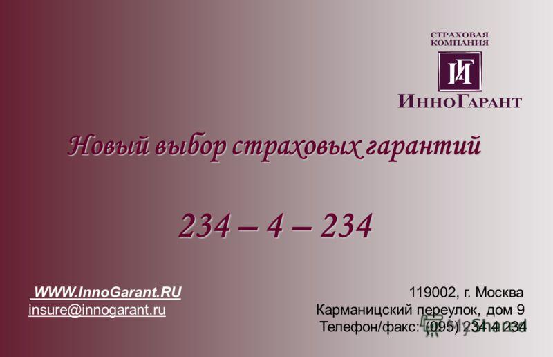 Новый выбор страховых гарантий 234 – 4 – 234 WWW.InnoGarant.RU 119002, г. Москва insure@innogarant.ru Карманицский переулок, дом 9 Телефон/факс: (095) 234 4 234
