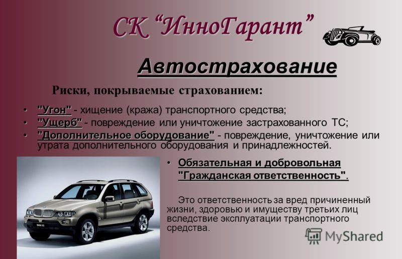 Автострахование Риски, покрываемые страхованием: