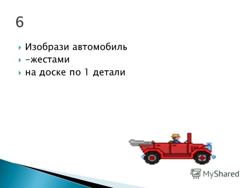 Изобрази автомобиль -жестами на доске по 1 детали