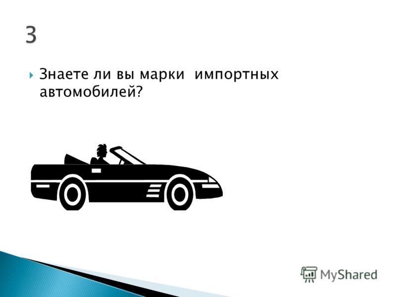 Знаете ли вы марки импортных автомобилей?