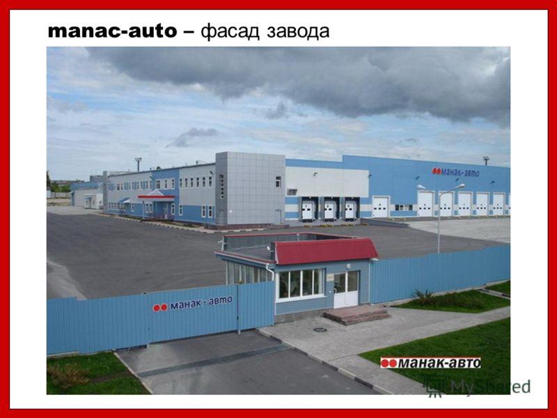 manac-auto – фасад завода