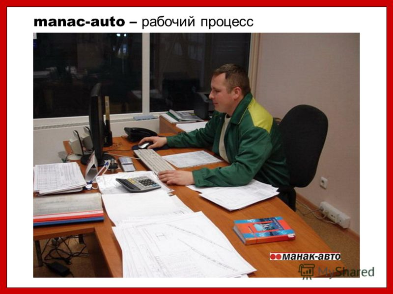 manac-auto – рабочий процесс