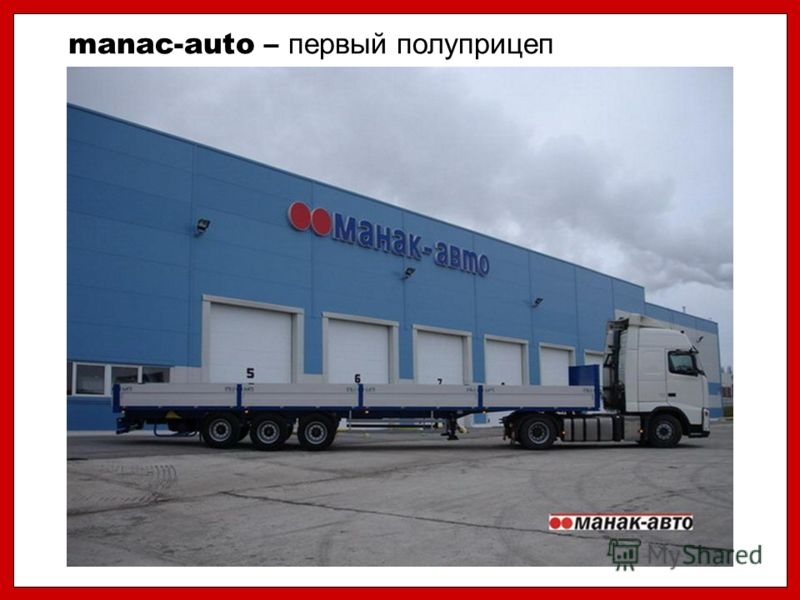 manac-auto – первый полуприцеп