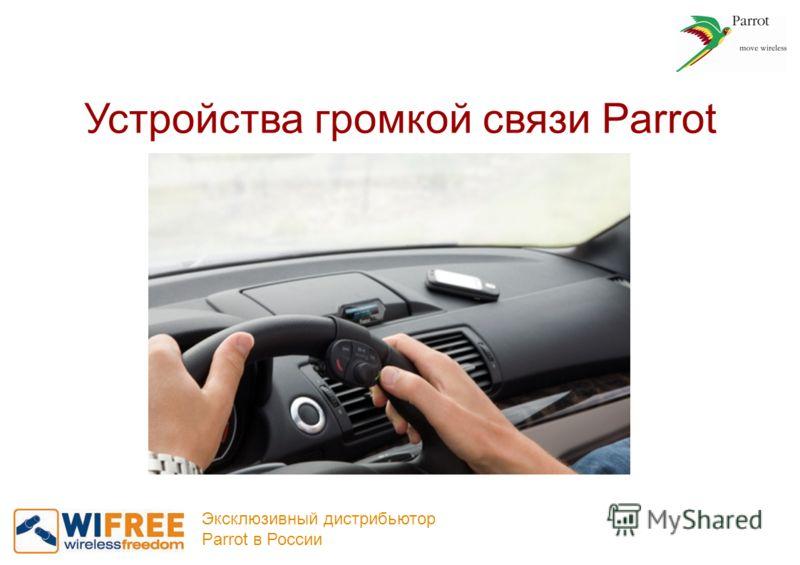 Устройства громкой связи Parrot Эксклюзивный дистрибьютор Parrot в России