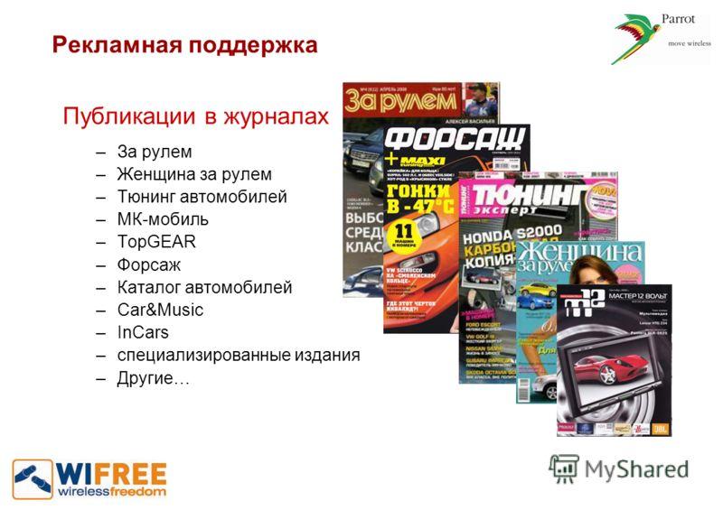 Рекламная поддержка Публикации в журналах –За рулем –Женщина за рулем –Тюнинг автомобилей –МК-мобиль –TopGEAR –Форсаж –Каталог автомобилей –Car&Music –InCars –специализированные издания –Другие…