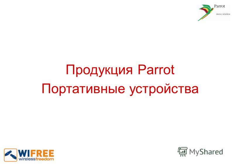 Продукция Parrot Портативные устройства