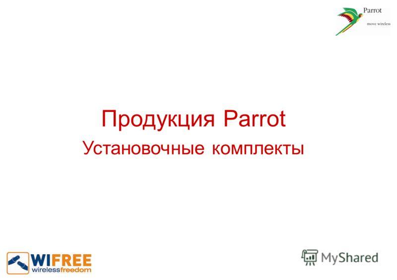 Продукция Parrot Установочные комплекты
