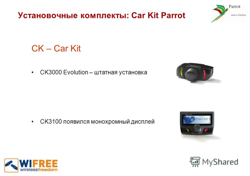 Установочные комплекты: Сar Kit Parrot CK – Car Kit CK3000 Evolution – штатная установка CK3100 появился монохромный дисплей