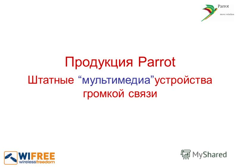 Продукция Parrot Штатные мультимедиаустройства громкой связи