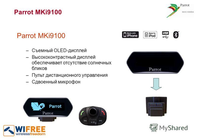 Parrot MKi9100 –Съемный OLED-дисплей –Высококонтрастный дисплей обеспечивает отсутствие солнечных бликов –Пульт дистанционного управления –Сдвоенный микрофон