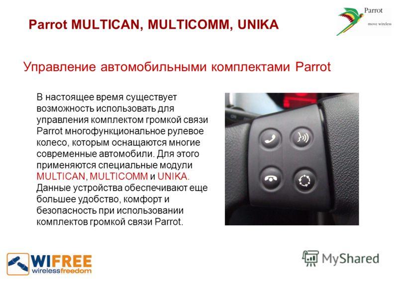Parrot MULTICAN, MULTICOMM, UNIKA Управление автомобильными комплектами Parrot В настоящее время существует возможность использовать для управления комплектом громкой связи Parrot многофункциональное рулевое колесо, которым оснащаются многие современ