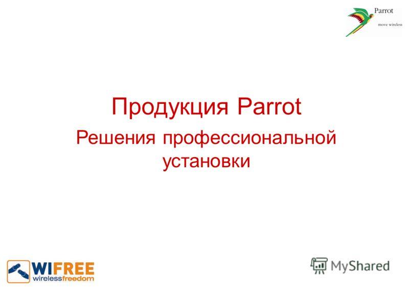 Продукция Parrot Решения профессиональной установки