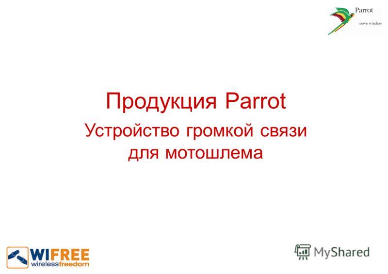 Продукция Parrot Устройство громкой связи для мотошлема