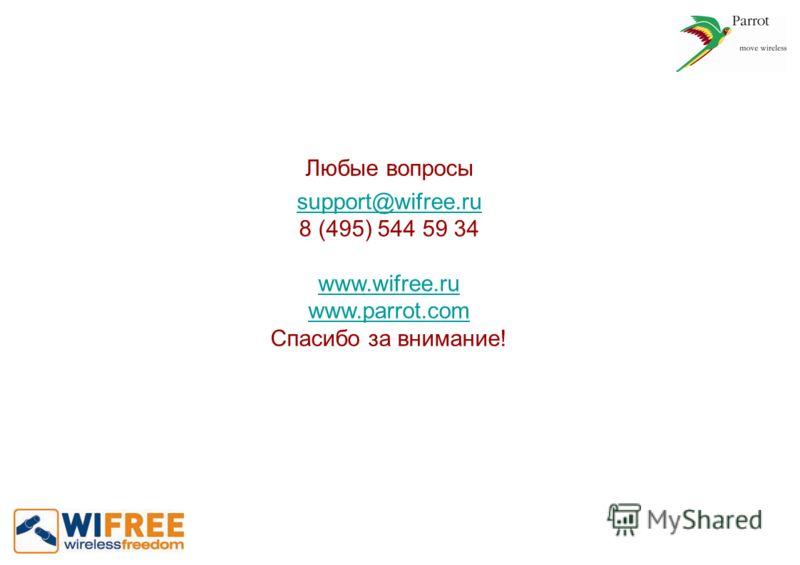Любые вопросы support@wifree.ru 8 (495) 544 59 34 www.wifree.ru www.parrot.com Спасибо за внимание! support@wifree.ru www.wifree.ru www.parrot.com