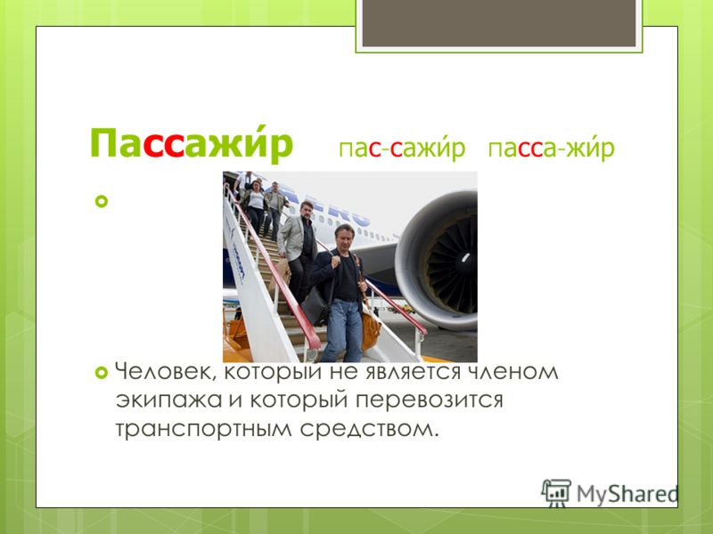Пассажир пас-сажир пасса-жир Человек, который не является членом экипажа и который перевозится транспортным средством.