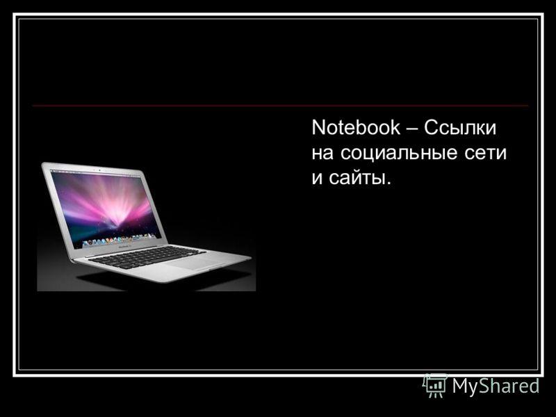 Notebook – Ссылки на социальные сети и сайты.