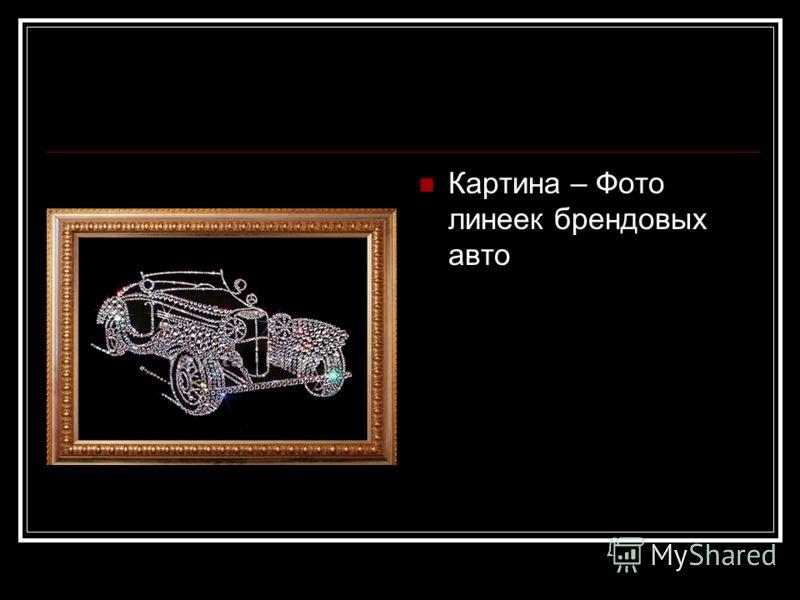 Картина – Фото линеек брендовых авто